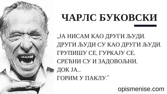 ЧАРЛС БУКОВСКИ
